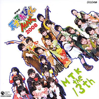 NHK-CD 天才てれびくんMAX MTK t...