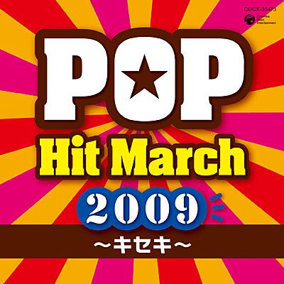 2009 ポップ・ヒット・マーチ 〜キセキ〜