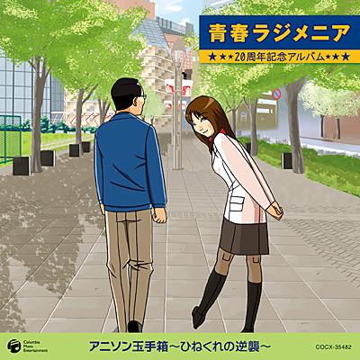 青春ラジメニア 20周年記念アルバム「アニソン玉手箱 〜ひねくれの逆襲〜」