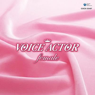 VOICE ACTOR 〜female〜