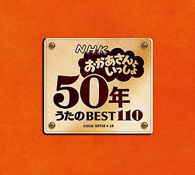 NHK����������Ƃ������� 50�N�@������BEST110