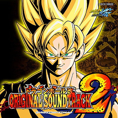ドラゴンボール改 ORIGINAL SOUNDTRACK II