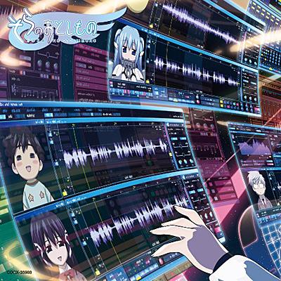 テレビアニメ「そらのおとしもの」エンディング・テーマ コレクション