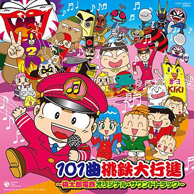101曲桃鉄大行進〜桃太郎電鉄オリジナル・サウンドトラック〜