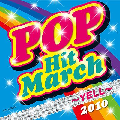 2010 ポップ・ヒット・マーチ 〜YELL〜