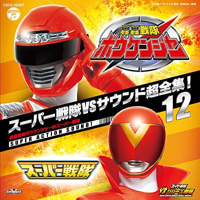 スーパー戦隊VSサウンド超全集! 12<br>轟轟戦隊ボウケンジャー VS スーパー戦隊
