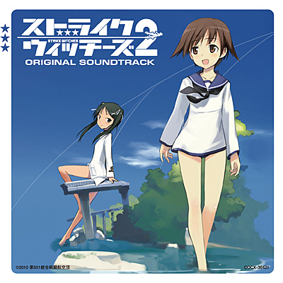 TVアニメ「ストライクウィッチーズ2」 オリジナル・サウンドトラック