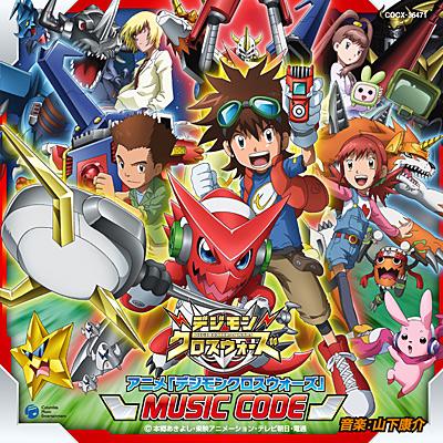 アニメ「デジモンクロスウォーズ」MUSIC CODE