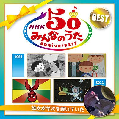 NHKみんなのうた 50 アニバーサリー・ベスト 〜誰かがサズを弾いていた〜