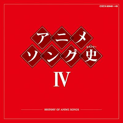 アニメソング史(ヒストリー) IV