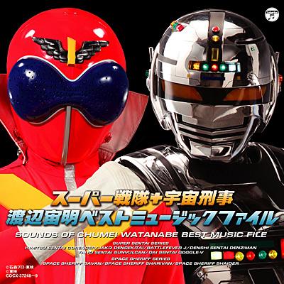 スーパー戦隊+宇宙刑事 渡辺宙明ベストミュージックファイル
