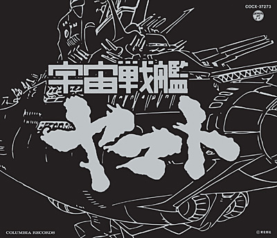 ETERNAL EDITION File No.1「宇宙戦艦ヤマト」