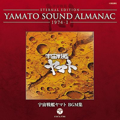 YAMATO SOUND ALMANAC 1974-I 宇宙戦艦ヤマト BGM集