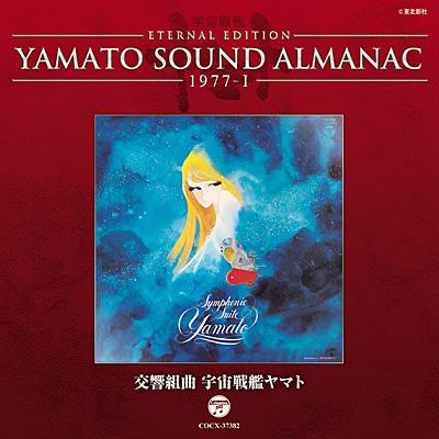 YAMATO SOUND ALMANAC 1977-I 交響組曲 宇宙戦艦ヤマト