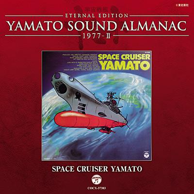 YAMATO SOUND ALMANAC 1977-II SPACE CRUISER YAMATO
