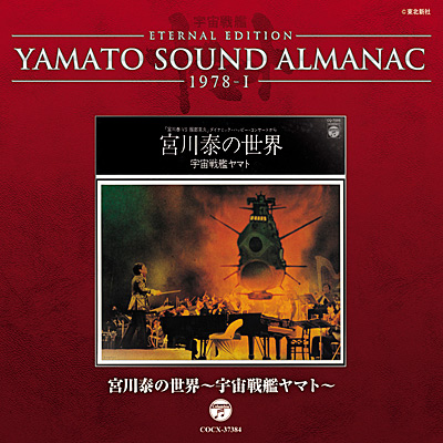 YAMATO SOUND ALMANAC 1978-I 宮川泰の世界〜宇宙戦艦ヤマト〜