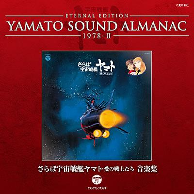 YAMATO SOUND ALMANAC 1978-II さらば宇宙戦艦ヤマト・愛の戦士たち 音楽集