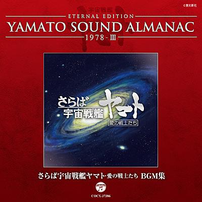 YAMATO SOUND ALMANAC 1978-III さらば宇宙戦艦ヤマト・愛の戦士たち BGM集