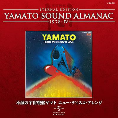 YAMATO SOUND ALMANAC 1978-IV 不滅の宇宙戦艦ヤマト ニュー・ディスコ・アレンジ