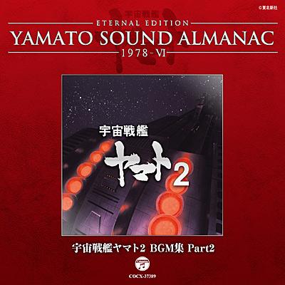 YAMATO SOUND ALMANAC 1978-VI 宇宙戦艦ヤマト2 BGM集 Part2