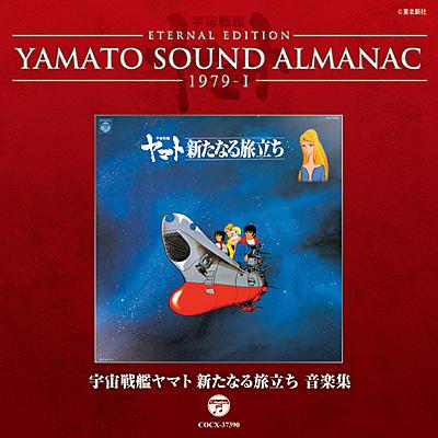 YAMATO SOUND ALMANAC 1979-I 宇宙戦艦ヤマト 新たなる旅立ち 音楽集