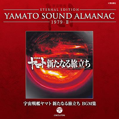 YAMATO SOUND ALMANAC 1979-II 宇宙戦艦ヤマト新たなる旅立ち BGM集