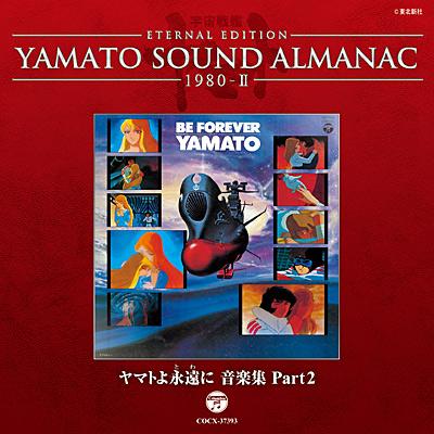 YAMATO SOUND ALMANAC 1980-II ヤマトよ永遠に 音楽集 Part2