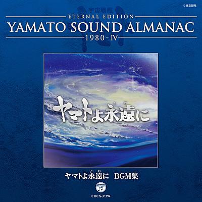 YAMATO SOUND ALMANAC 1980-IV ヤマトよ永遠に BGM集