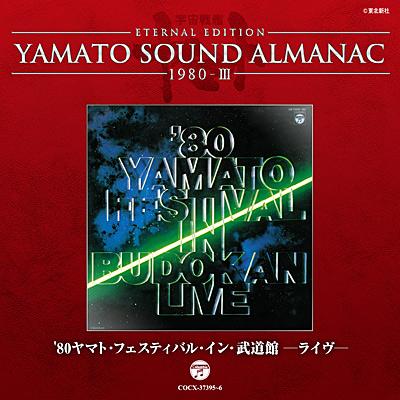YAMATO SOUND ALMANAC 1980-III '80ヤマト・フェスティバル・イン・武道館−ライヴ−