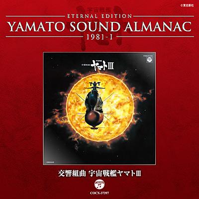 YAMATO SOUND ALMANAC 1981-I 交響組曲 宇宙戦艦ヤマトIII