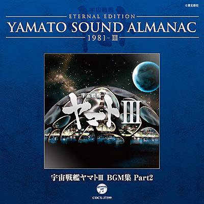 YAMATO SOUND ALMANAC 1981-III 宇宙戦艦ヤマトIII BGM集 Part2