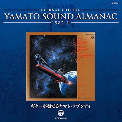 YAMATO SOUND ALMANAC 1982-II ギターが奏でるヤマト・ラプソディ