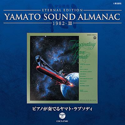 YAMATO SOUND ALMANAC 1982-III ピアノが奏でるヤマト・ラプソディ