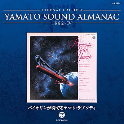 YAMATO SOUND ALMANAC 1982-IV バイオリンが奏でるヤマト・ラプソディ