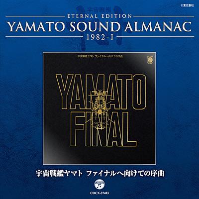 YAMATO SOUND ALMANAC 1982-I 宇宙戦艦ヤマト ファイナルへ向けての序曲