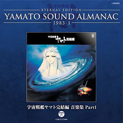 YAMATO SOUND ALMANAC 1983-I 宇宙戦艦ヤマト完結編 音楽集 Part1