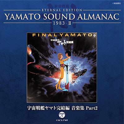 YAMATO SOUND ALMANAC 1983-II 宇宙戦艦ヤマト完結編 音楽集 Part2