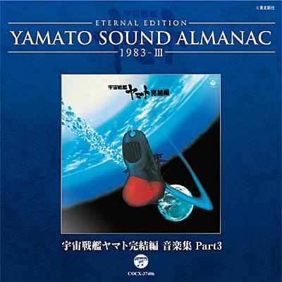 YAMATO SOUND ALMANAC 1983-III 宇宙戦艦ヤマト完結編 音楽集 Part3