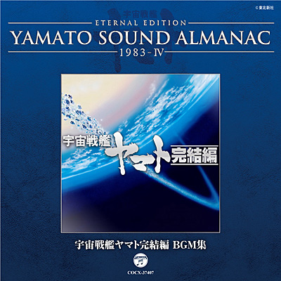 YAMATO SOUND ALMANAC 1983-IV 宇宙戦艦ヤマト完結編 BGM集