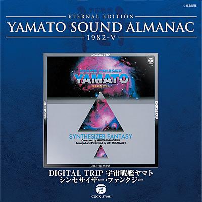 YAMATO SOUND ALMANAC 1982-V DIGITAL TRIP 宇宙戦艦ヤマト〜シンセサイザー・ファンタジー