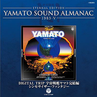 YAMATO SOUND ALMANAC 1983-V DIGITAL TRIP 宇宙戦艦ヤマト完結編〜シンセサイザー・ファンタジー