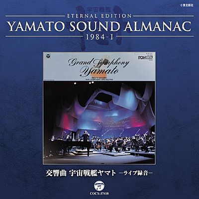 YAMATO SOUND ALMANAC 1984-I 交響曲 宇宙戦艦ヤマト −ライブ録音−