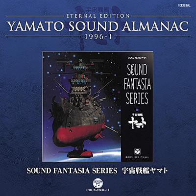 YAMATO SOUND ALMANAC 1996-I SOUND FANTASIA SERIES 宇宙戦艦ヤマト