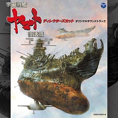 「宇宙戦艦ヤマト 復活篇 ディレクターズカット」オリジナル・サウンドトラック