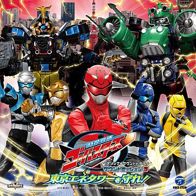 特命戦隊ゴーバスターズ オリジナルサウンドトラック サウンドミッション3 東京エネタワーを守れ!