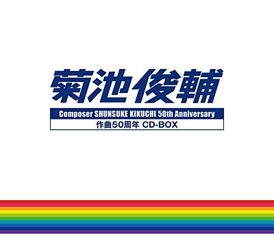 菊池俊輔 作曲50周年 CD-BOX<br>Composer SHUNSUKE KIKUCHI 50th Anniversary CD-BOX