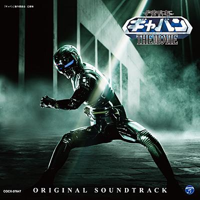 映画「宇宙刑事ギャバン THE MOVIE」オリジナル・サウンドトラック