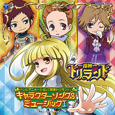テレビアニメーション「探検ドリランド」キャラクターソング&ミュージック I
