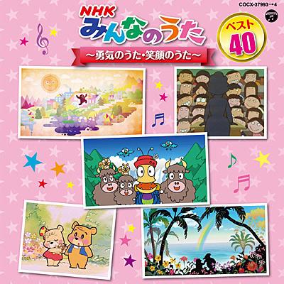 NHKみんなのうた ベスト40 〜勇気のうた・笑顔のうた〜