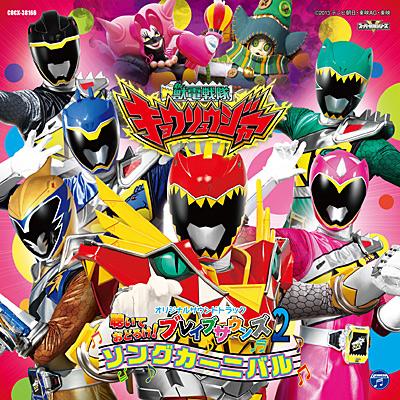 獣電戦隊キョウリュウジャー オリジナルサウンドトラック 聴いておどろけ!ブレイブサウンズ2 ソングカーニバル